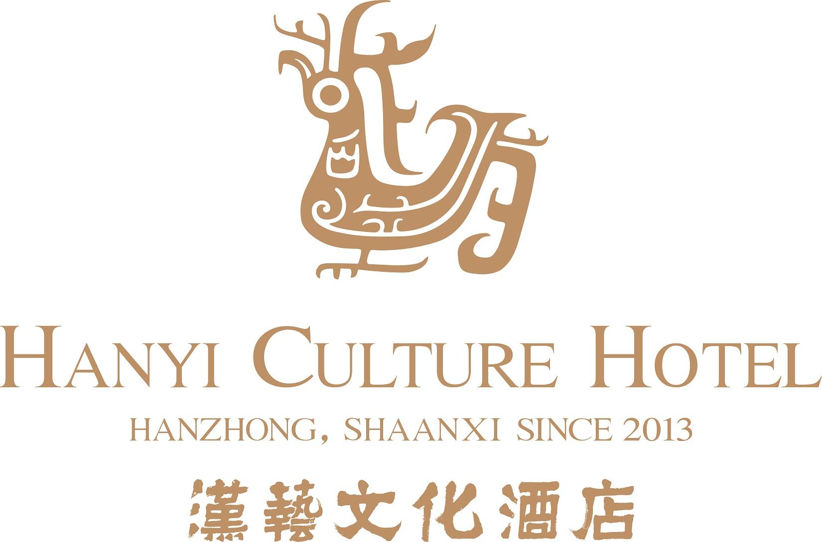 汉中汉艺文化酒店有限公司