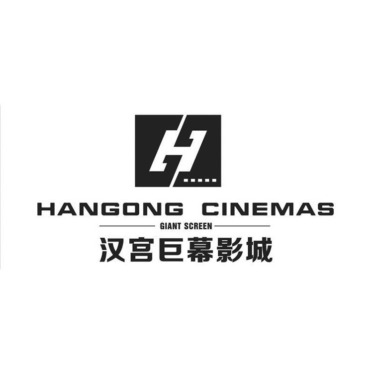 汉中汉宫影业有限公司