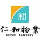 汉中仁和物业服务有限责任公司