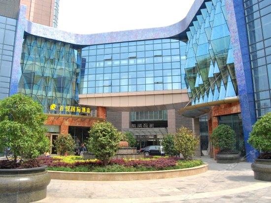 汉中百悦国际酒店有限公司