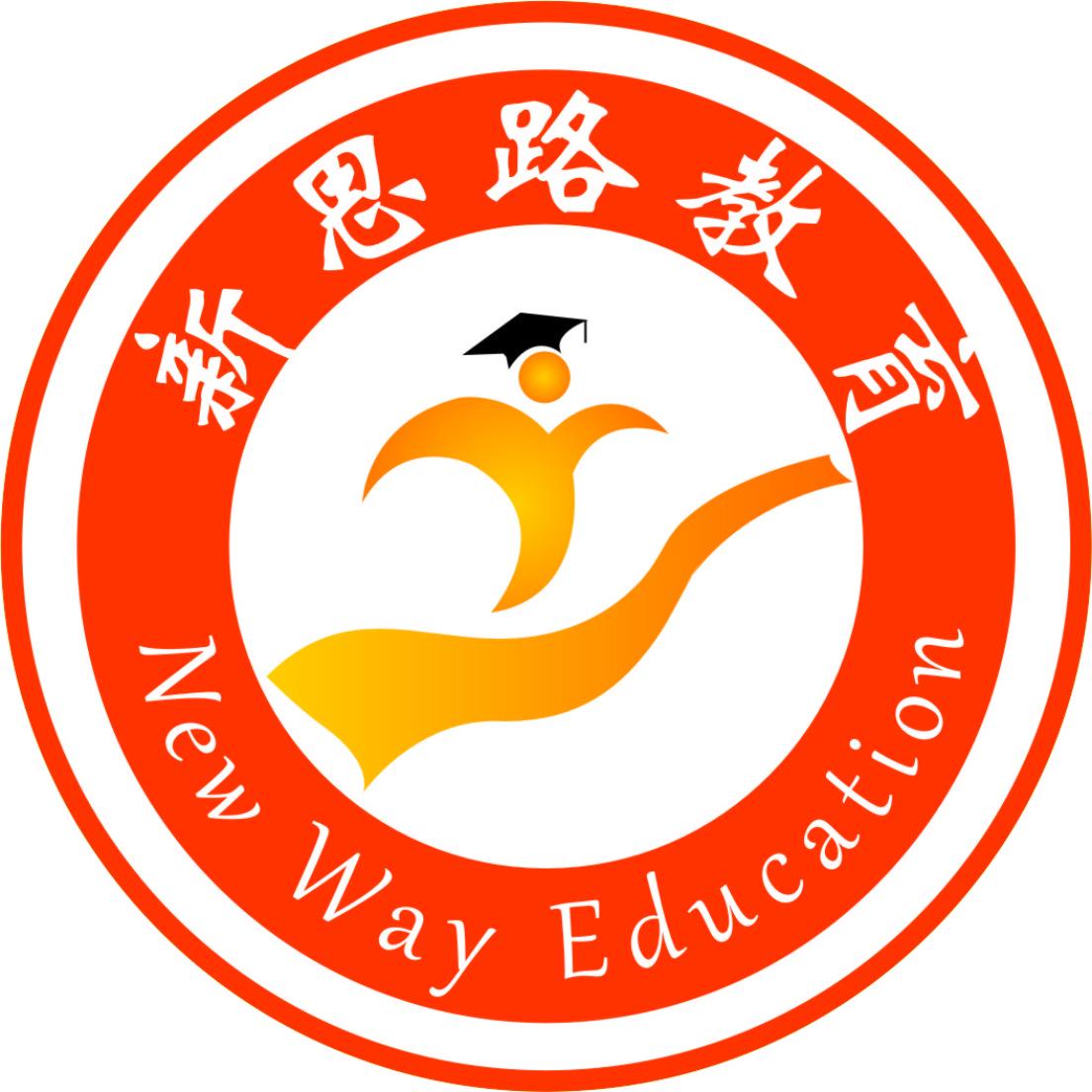 汉台区新思路教育培训学校