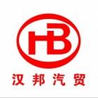 汉中汉邦汽车贸易有限责任公司