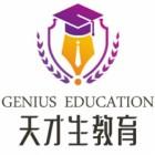 汉中天才生教育培训学校有限公司