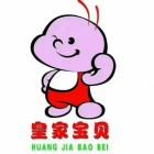 略阳皇家宝贝孕婴童一站式购物中心