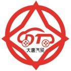 汉中大唐汽车商贸有限公司