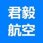 汉中君毅航空科技有限公司