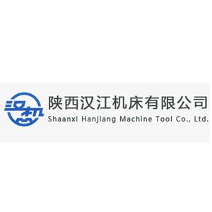 陕西汉江机床有限公司