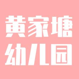汉台区黄家塘幼儿园