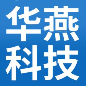 汉中华燕科技开发有限公司