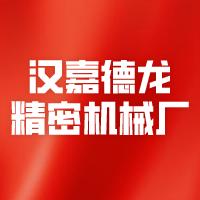 汉中市汉台区汉嘉德龙精密机械厂
