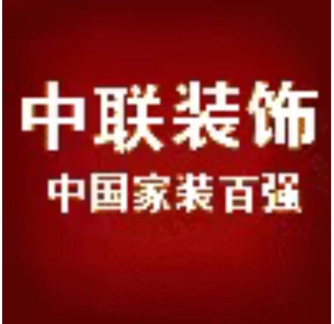 北京中联装饰汉中分公司