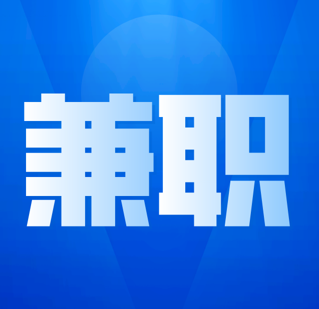5.29日最新兼职信息